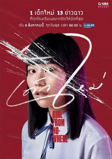 """3 lý do không thể bỏ qua phim Thái """"Cô gái đến từ hư vô"""""""