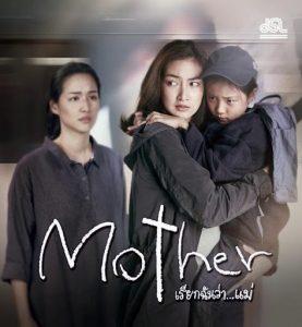 Mother (Người Mẹ)